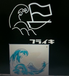 フライキのロゴ(試作品)